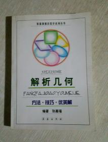 张嘉瑾精彩数学系列丛书: 解析几何--方法.技巧.优美解