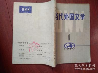当代外国文学创刊号1980年有创刊词高尔基《报复》萨特和存在主义,萨特《紧闭》《墙》《可尊敬的妓女》绍尔恩海默《铁门》格吕恩《打烊了》《蛇迹》