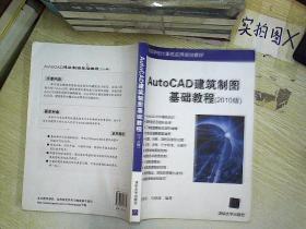 高等学校计算机应用规划教材:AutoCAD建筑制图基础教程(2010版) ,