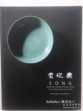 苏富比2017年秋拍香港 乐从堂珍藏中国宋代瓷器汝窑专场