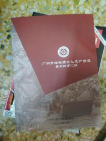 广州市非物资文化遗产普查重点线索汇编