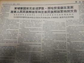 西哈努克亲王发表特别文告!1970年5月13日《解放军报》,第一版品弱,起他品相良好。