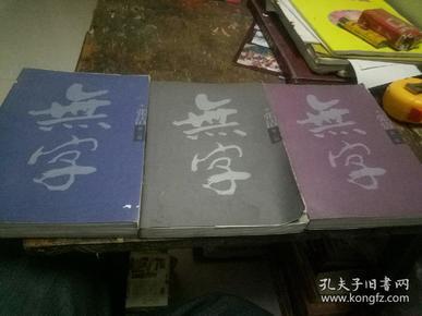 无字(第一部作者签名、第二部、第三部3本合售)一版一印