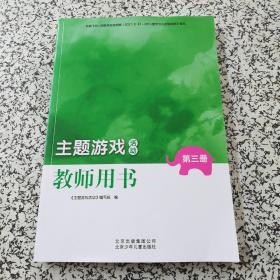 主题游戏活动教师用书 第三册