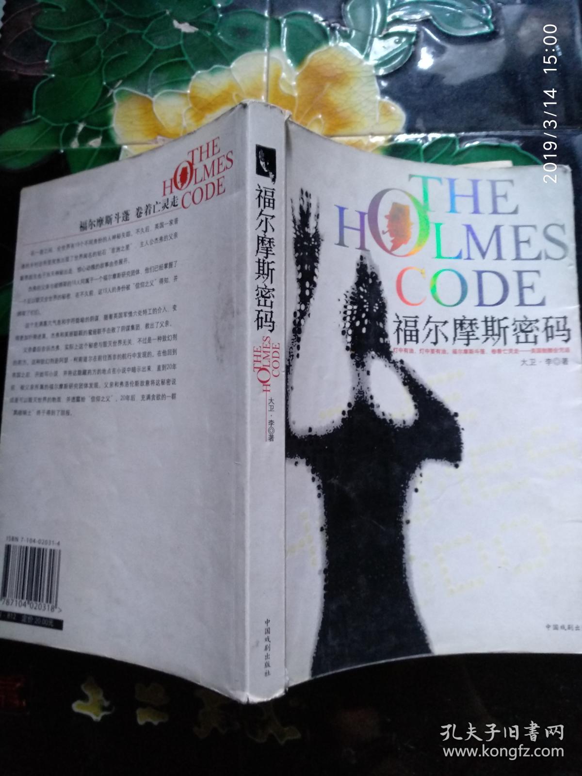 福尔摩斯密码