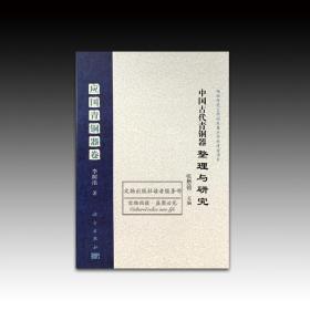 《中國古代青銅器整理與研究:應國青銅器卷》