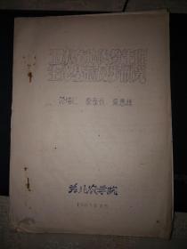 1963年苏北农学院莫慧栋等教授的论文:玉米杂种优势生理生化基础初步研究(16开油印本