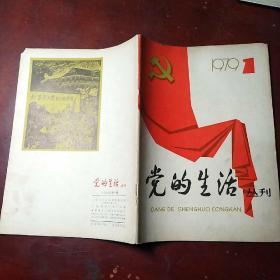 党的生活丛刊1979.1 (创刊号)