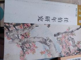 朵云第55期:任伯年研究  02年初版