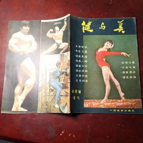 体育报增刊:健与美(创刊号)