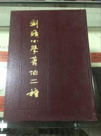 刘赜小学著作二种(汤炳正签名本)83年初版  印量4000册  16开精装本