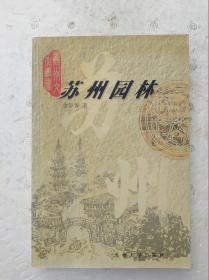 苏州文化丛书:苏州园林                     (大32开)《120》