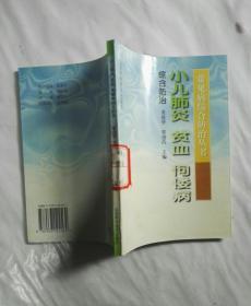 【常见病综合防治丛书】小儿肺炎 贫血 佝偻病综合防治