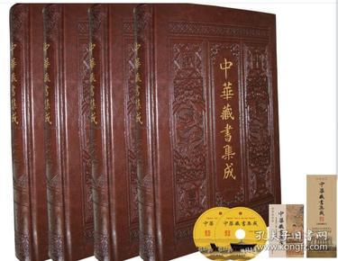 定价为12800元,中华藏书集成40卷 国学经典文库民间藏书 海外藏书 藏书楼藏书