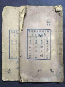 湖南私立明德中学《作文练习本》2册