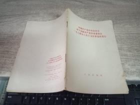 中国共产党中央委员会对于苏联共产党中央委员会1964年7月30日来信的复信