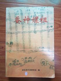 蚕神嫘祖——西平文史资料第七辑
