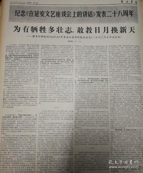 第二版,赞革报样板戏《红灯记》中李玉和英雄形象的塑造!第四版,纪念列宁诞生一百周年。1970年5月14日《解放军报》