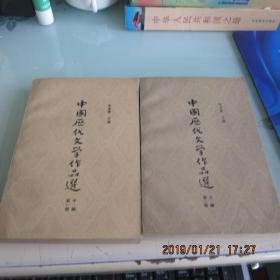 中国历代文学作品选(上编第二册,中编第一册,两册合售)