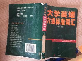 大学英语六级标准词汇