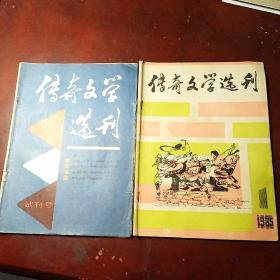 传奇文学选刊(试刊号)【创刊号】 2本合售