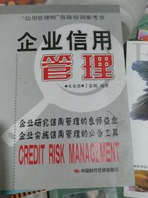 企业信用管理