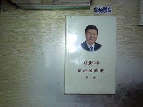 习近平谈治国理政·第二卷   (未开封)