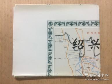 绍兴中心城市地图(反面是绍兴市地图)