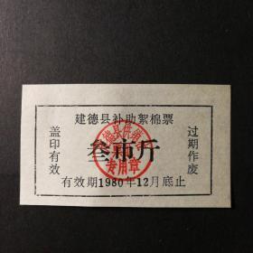 1980年建德县补助棉票