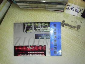 电子琴演奏与应用系列教程.中级   ,