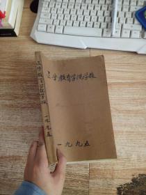 辽宁教育学院学校学报1995 2 3 4