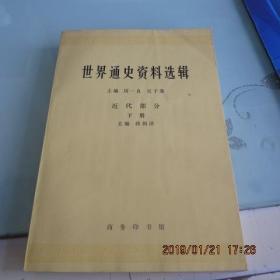 世界通史资料选辑(近代部分下册)