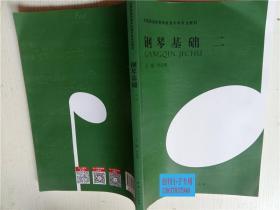 钢琴基础(2) 李长明 主编 河南大学出版社 9787564917258 大16