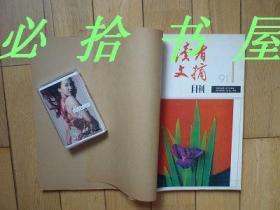 读者文摘 1991 1-12期 合订本