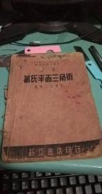 汉译葛氏平面三角术【民国二十三年初版】