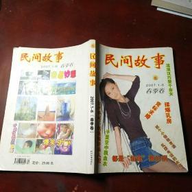 民间故事 2007 1-6 春季卷 合订本