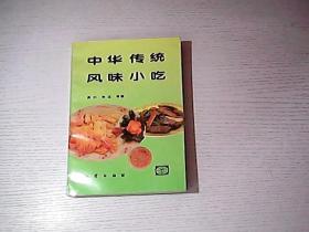 中华传统风味小吃