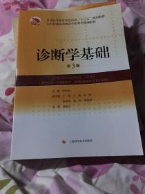 诊断学基础 第三版