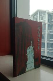 收藏上党文化、展示长治历史---------晋东南地域文化集中营------《黄崖洞保卫战》---------虒人荣誉珍藏