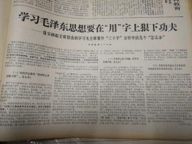 """学习毛泽东思想要在""""用""""字上狠下功夫!1970年5月15日《解放军报》"""