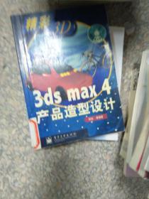 """正版!3DS Studio max R4 产品造型设计(""""精彩3D""""丛书)9787505374454"""