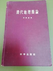 殷代地理簡論 精裝本 孔網孤本, 60年的書,品好