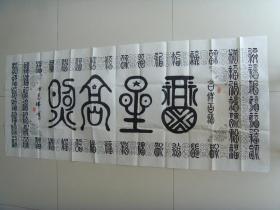 田恩辉:书法:百福图(福星高照)(带信封及简介)