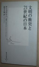 日文原版书 文明の冲突と21世纪の日本 (集英社新书) サミュエル・P. ハンチントン  (著), Samuel P. Huntington (原著), 铃木主税 (翻訳)