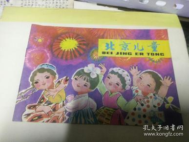 1978年(北京儿童)18期