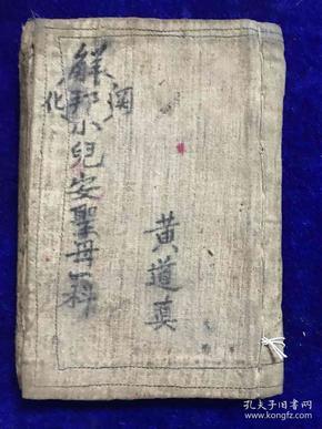 240道教旧抄本《小儿安圣母科》一册
