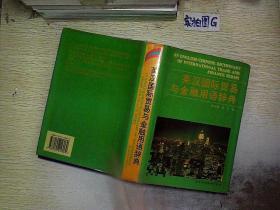 英汉国际贸易与金融用语辞典
