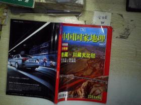 中国国家地理 (2006.7)