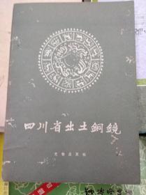 四川省出土铜镜 60年初版,包快递