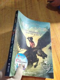 波西·杰克逊系列:波西·杰克逊与巨神之咒(希腊神话少年冒险版)